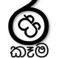 Rasakama Rasakama